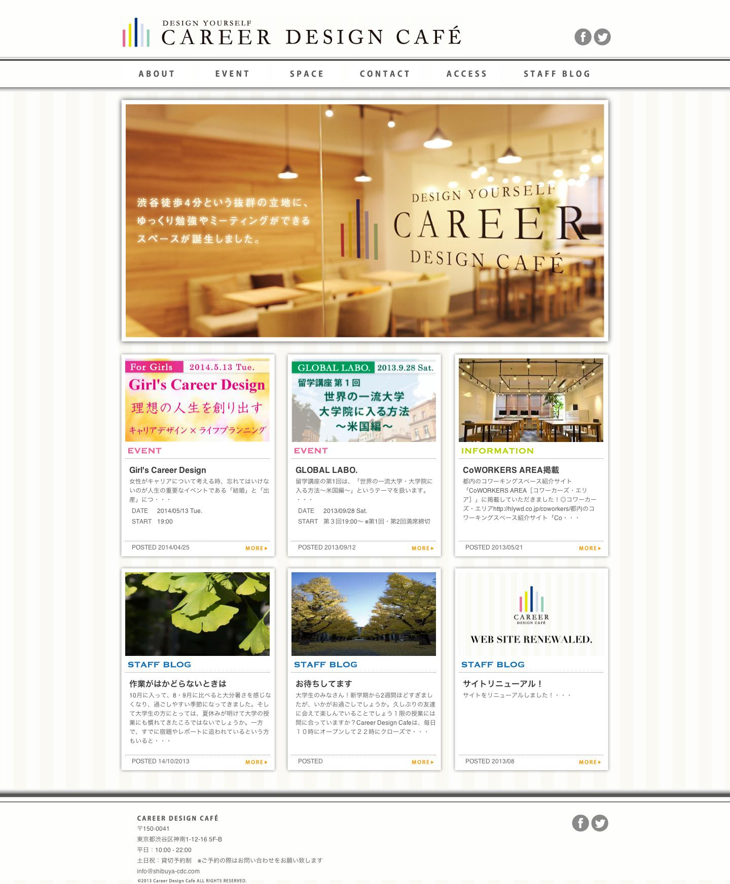 CAREER DESIGN CAFE
